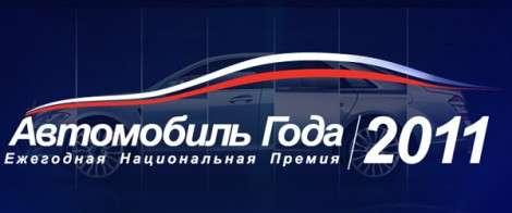 Оглашен список главных претендентов на звание «Автомобиль года в России 2011»