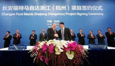 Ford открывает новый завод в Китае