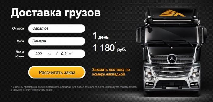 http://saratov.dellin.ru/