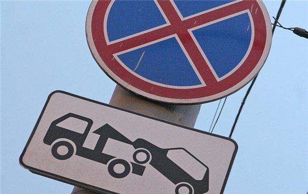 Знак остановка запрещена, работает эвакуатор