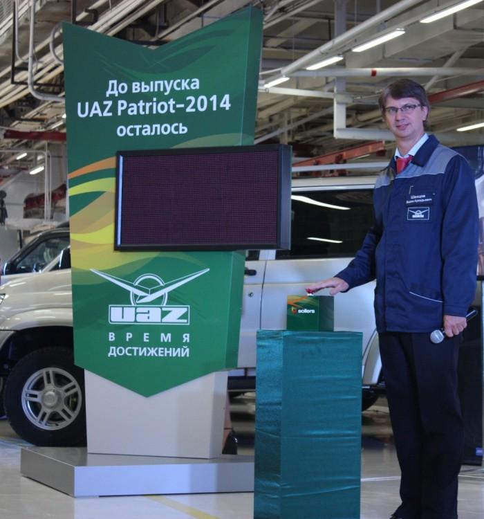 Обратный отсчет производства УАЗ Патриот 2014