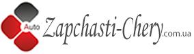 http://zapchasti-chery.com.ua/section_chery_tiggo-t11/